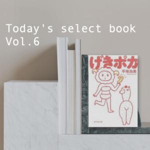 冷え性改善におすすめ本「げきポカ」【今日のセレクト本vol.6】