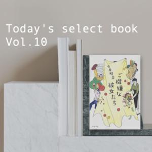 40代女性のリアルな小説「ご機嫌な彼女たち」【今日のセレクト本vol.10】