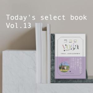 ヨガジャーナル連載!ケン・ハラクマ先生のココロyoga【今日のセレクト本vol.13】