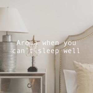 眠れない夜はアロマオイルでリラックス。おすすめの精油8選