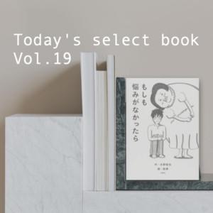 水野敬也×鉄拳のコラボ本。もしも悩みがなかったら【今日のセレクト本vol.19】