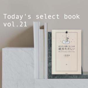 今日の一冊『あなたの感じることは絶対ただしい』vol.21