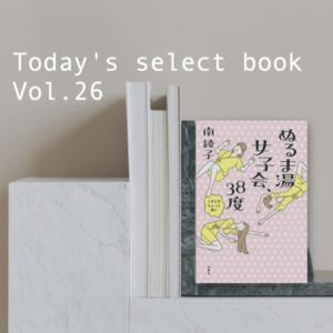 大人女子の恋愛小説。ぬるま湯女子会、38度【今日のセレクト本vol.26】