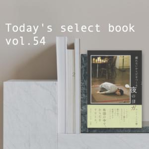 「疲れないからだをつくる 夜のヨガ」サントーシマ香【今日のセレクト本vol.54】