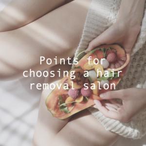 脱毛サロンのおすすめの選び方。全身脱毛をお得にする方法