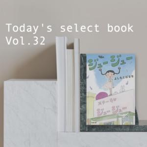 幸せな時間を感じる小説「ジュージュー」よしもとばなな【今日のセレクト本vol.32】