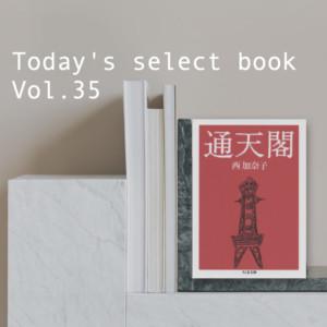 大阪の魅力たっぷり西加奈子さんの小説「通天閣」【今日のセレクト本vol.35】