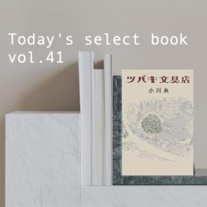 鎌倉の代筆屋が舞台の「ツバキ文具店」【今日のセレクト本vol.41】