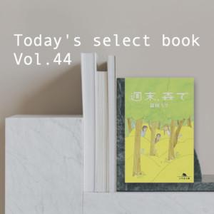 本の中でリフレッシュ!益田ミリさんの「週末、森で」【今日のセレクト本vol.44】