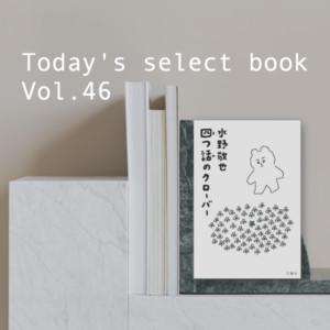 幸せについて考える四つ話のクローバー。水野敬也著【今日のセレクト本vol.46】