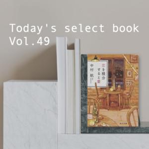 甘酸っぱい青春の恋愛小説。恋を積分すると愛【今日のセレクト本vol.49】