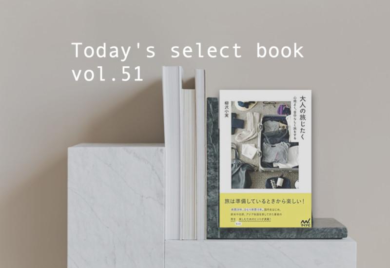 bookvol51アイキャッチ