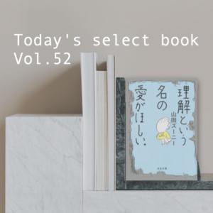 理解という名の愛がほしい。山田ズーニーさんのおすすめ本【今日のセレクト本vol.52】