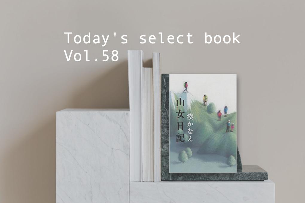 山女日記アイキャッチ