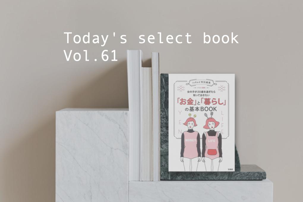 女の子が20歳を過ぎたら知っておきたい「お金」と「暮らし」の基本BOOK