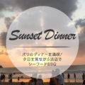 バリのディナーを満喫!夕日を見ながら浜辺でシーフードBBQ