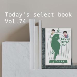 ももこの21世紀日記。まる子愛が深まるさくらももこさんエッセイ【今日の本vol.74】