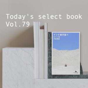 インドを旅した中谷美紀さん。女優の旅行記【今日のセレクト本vol.79】