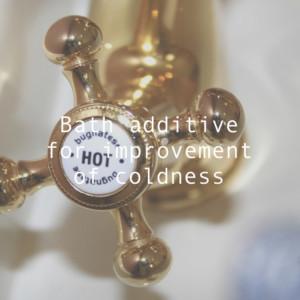冷え性改善におすすめの入浴剤4選!効果的な使い方のポイント
