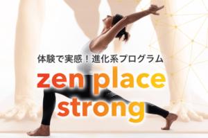zenplaceビクラムヨガの画像
