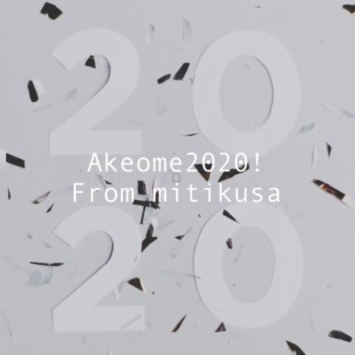 2020akeomeアイキャッチ