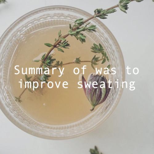 汗かき改善のアイキャッチ