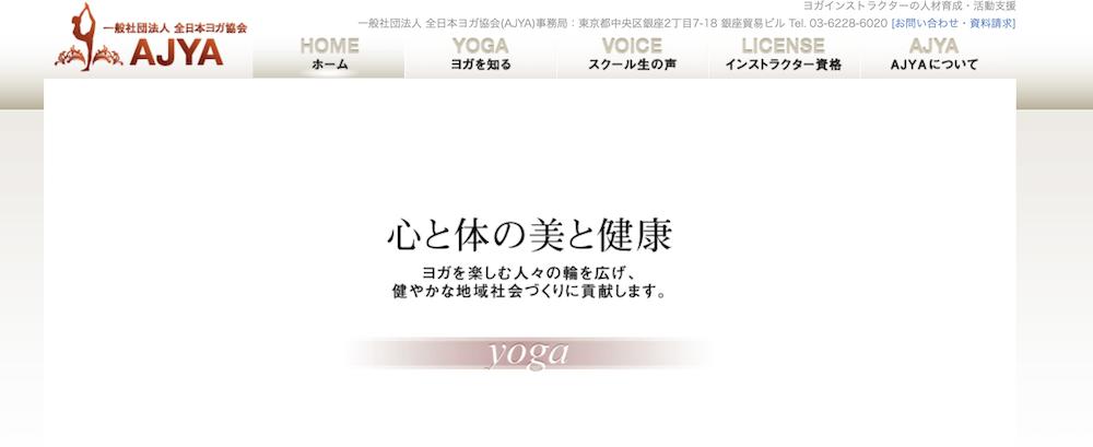 一般社団法人全日本ヨガ協会(AJYA)の画像