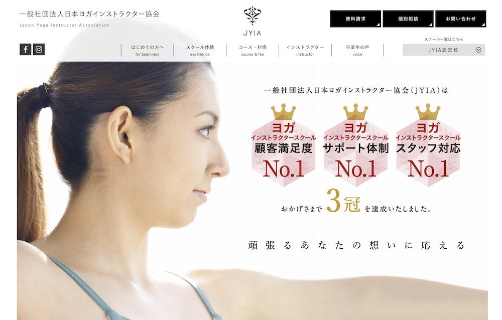 一般社団法人日本ヨガインストラクター協会(JYIA)画像