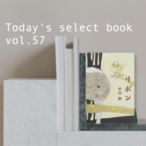 小鳥「リボン」の愛がつまった本、つばさのおくりもの【今日のセレクト本vol.57】