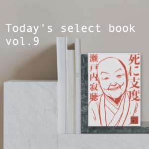 91歳の瀬戸内寂聴さんエッセイ「死に支度」【今日のセレクト本vol.9】
