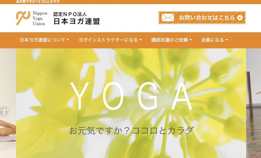 NPO法人日本ヨガ連盟画像