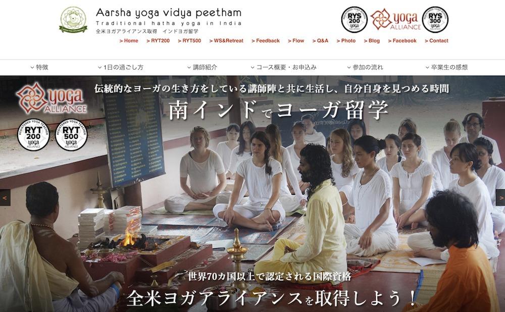 Aarasha yoga vidya peetham画像