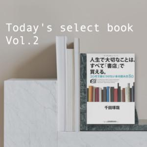 人生で大切なことは、すべて「書店」で買える。【今日のセレクト本vol.2】