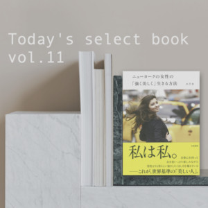「ニューヨークの女性の「強く美しく」生きる方法」エリカ【今日のセレクト本vol.11】