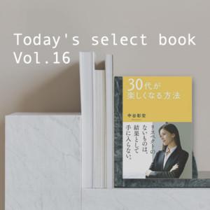 30代必見。中谷さん直伝の人生が楽しくなる方法【今日のセレクト本vol.16】