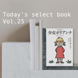 世界の名作!よかった探しで幸せをつかむ「少女ポリアンナ」【今日の本vol.25】
