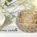 香りに癒される「アロマキャンドル」の作り方