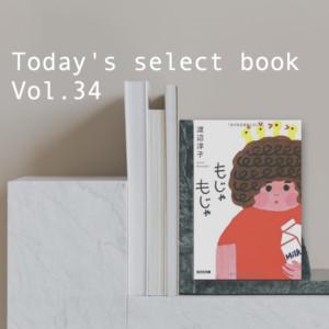 結婚相談所が舞台の小説!もじゃもじゃ【今日のセレクト本vol.34】