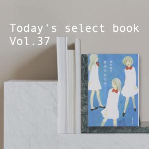 柚木麻子さんデビュー作!青春を思い出す終点のあの子【今日のセレクト本vol.37】