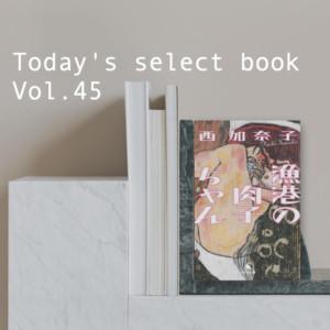 ほっこり親子の物語・漁港の肉子ちゃん【今日のセレクト本vol.45】
