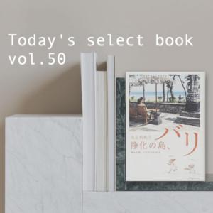 「浄化の島、バリ」浅見帆帆子【今日のセレクト本vol.50】