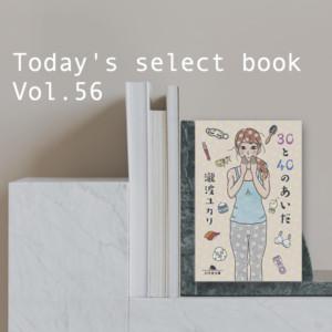 アラサー・アラフォー必見エッセイ「30と40のあいだ」【今日のセレクト本vol.56】