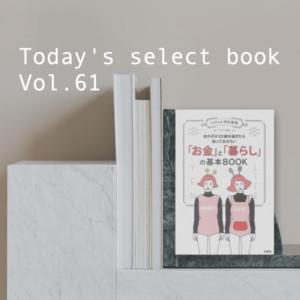 女の子が20歳を過ぎたら知っておきたい「お金」と「暮らし」の基本BOOK【今日の本vol.61】