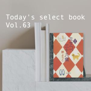 群ようこさんのミサコ、三十八歳。働くアフラフォー女性の小説【今日の本vol.63】