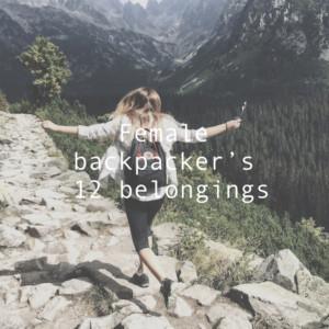 女性バックパッカーおすすめの持ち物リスト12。世界一周旅行の必需品