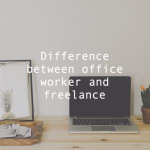 会社員とフリーランスの違いとは?どちらがいいの?【実体験】