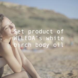 WELEDAのホワイトバーチのセットを調査。美容ケアにおすすめ