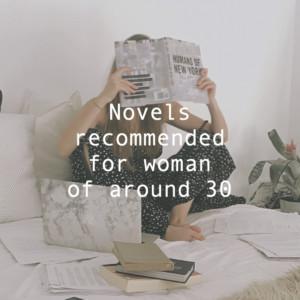 恋愛に仕事に思わず共感。アラサー女性におすすめの小説10選