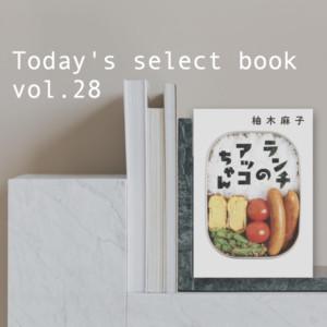 「ランチのアッコちゃん」柚木麻子【今日のセレクト本vol.28】