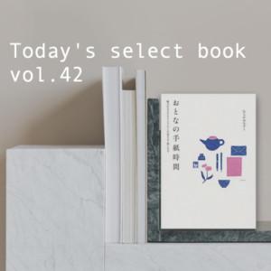 「おとなの手紙時間」むらかみかずこ【今日のセレクト本vol.42】